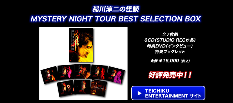 稲川淳二の怪談 MYSTERY NIGHT TOUR BEST SELECTION BOX