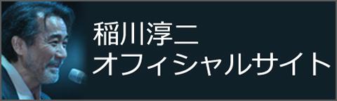稲川淳二オフィシャルサイト