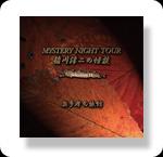 CD 『奥多摩の旅館』