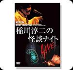 DVD 稲川淳二の怪談ナイト LIVE 2004