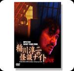 DVD 稲川淳二の怪談ナイト LIVE 2006
