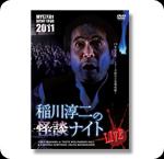 DVD 稲川淳二の怪談ナイト LIVE 2011