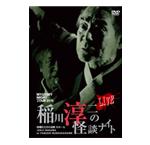 DVD 稲川淳二の怪談ナイト LIVE 2015
