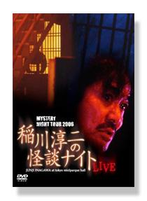 稲川淳二の怪談ナイト LIVE 2006