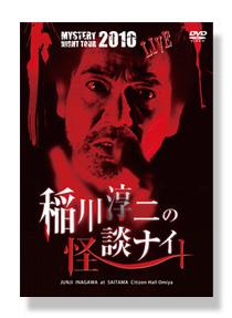 稲川淳二の怪談ナイト LIVE 2010