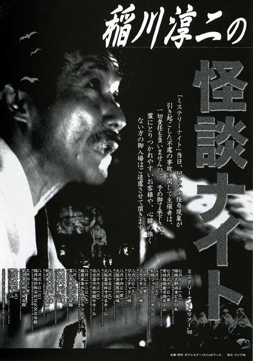 稲川淳二の怪談ナイト98年チラシ