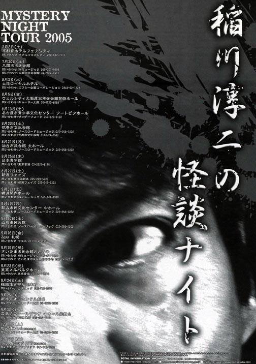 稲川淳二の怪談ナイト2005年チラシ