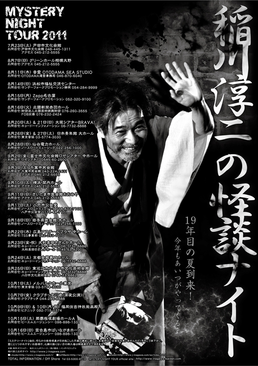 稲川淳二の怪談ナイト2011年チラシ