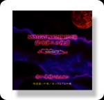 CD 『赤い半纏<完全版>』