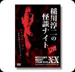 DVD 稲川淳二の怪談ナイト LIVE 2012