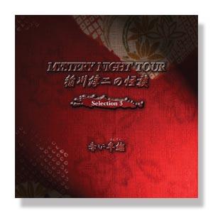 稲川淳二の怪談 MYSTERY NIGHT TOUR Selection3