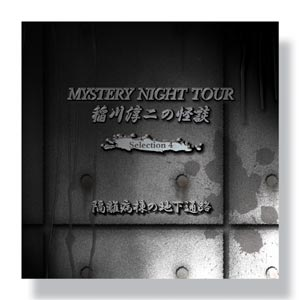 稲川淳二の怪談 MYSTERY NIGHT TOUR Selection4