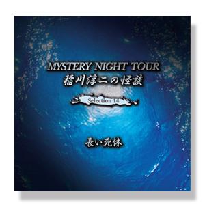 稲川淳二の怪談 MYSTERY NIGHT TOUR Selection14