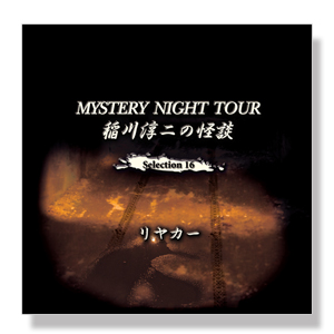稲川淳二の怪談 MYSTERY NIGHT TOUR Selection16