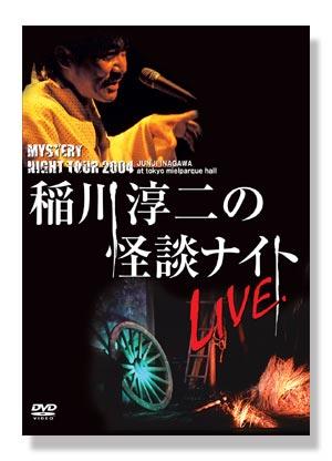 MYSTERY NIGHT TOUR 2004 稲川淳二の怪談ナイト LIVE