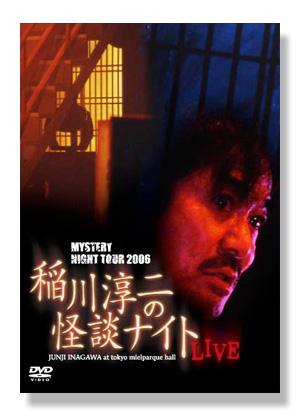 MYSTERY NIGHT TOUR 2006 稲川淳二の怪談ナイト LIVE