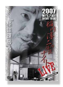 稲川淳二の怪談ナイト LIVE 2007
