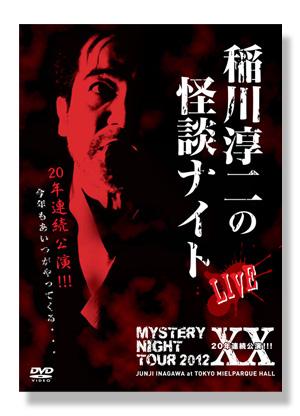 MYSTERY NIGHT TOUR 2012 稲川淳二の怪談ナイト LIVE