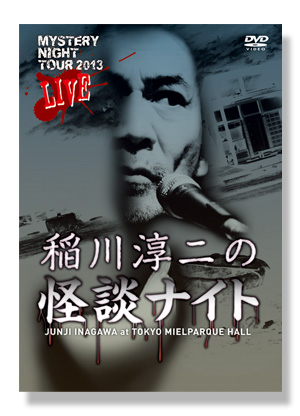MYSTERY NIGHT TOUR 2013 稲川淳二の怪談ナイト LIVE