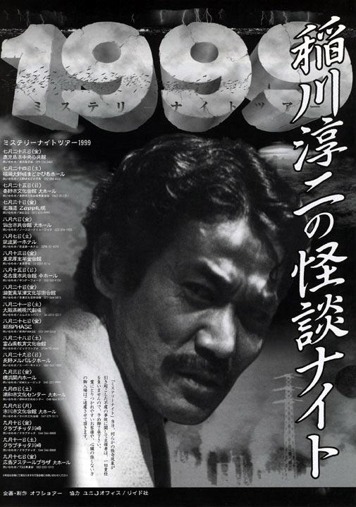 稲川淳二の怪談ナイト99年チラシ