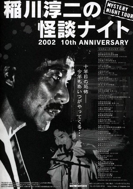 稲川淳二の怪談ナイト2001年チラシ