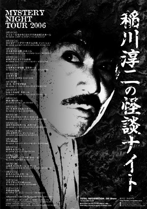稲川淳二の怪談ナイト2006年チラシ