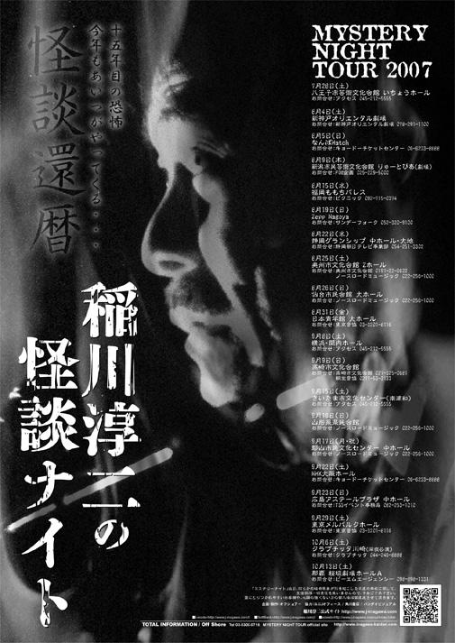 稲川淳二の怪談ナイト2007年チラシ