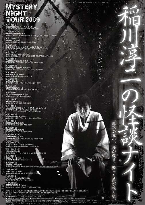 稲川淳二の怪談ナイト2009年チラシ