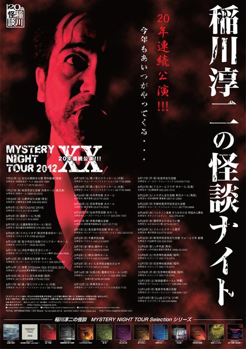 稲川淳二の怪談ナイト2012年チラシ