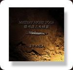 CD 『真下の住人』