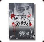 DVD 稲川淳二の怪談ナイト LIVE 2008