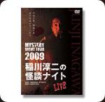 DVD 稲川淳二の怪談ナイト LIVE 2009