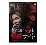 DVD 稲川淳二の怪談ナイト LIVE 2014