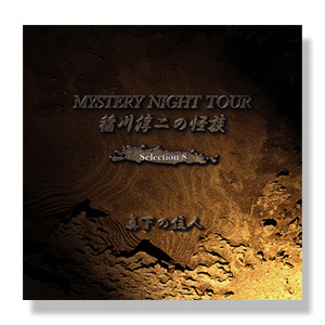 稲川淳二の怪談 MYSTERY NIGHT TOUR Selection8