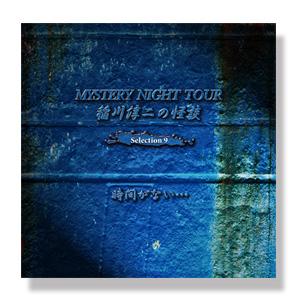 稲川淳二の怪談 MYSTERY NIGHT TOUR Selection9
