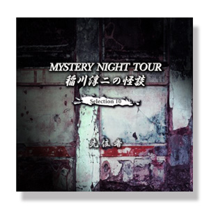稲川淳二の怪談 MYSTERY NIGHT TOUR Selection10