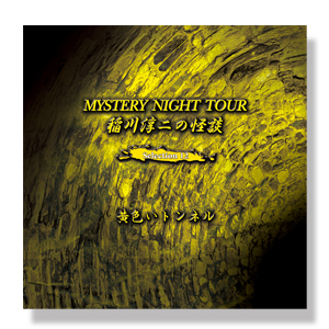 稲川淳二の怪談 MYSTERY NIGHT TOUR Selection12