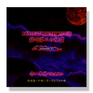稲川淳二の怪談 MYSTERY NIGHT TOUR Selection13