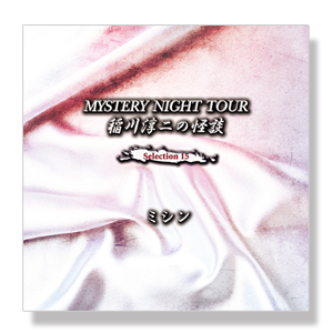稲川淳二の怪談 MYSTERY NIGHT TOUR Selection15