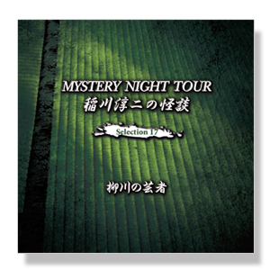 稲川淳二の怪談 MYSTERY NIGHT TOUR Selection17