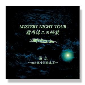 稲川淳二の怪談 MYSTERY NIGHT TOUR Selection18