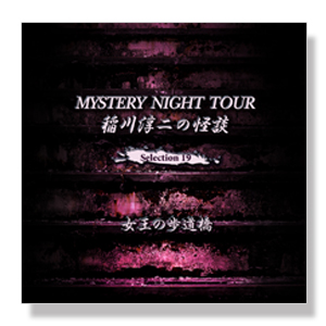 稲川淳二の怪談 MYSTERY NIGHT TOUR Selection19