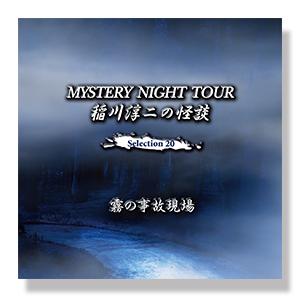 稲川淳二の怪談 MYSTERY NIGHT TOUR Selection20