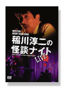 稲川淳二の怪談ナイト LIVE 2005
