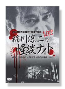稲川淳二の怪談ナイト LIVE 2008