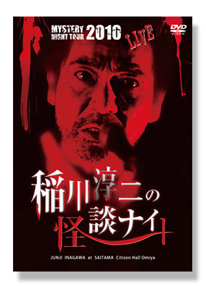 MYSTERY NIGHT TOUR 2010 稲川淳二の怪談ナイト LIVE