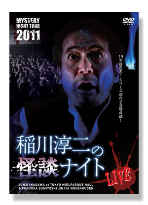 MYSTERY NIGHT TOUR 2011 稲川淳二の怪談ナイト LIVE