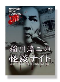 稲川淳二の怪談ナイト LIVE 2013