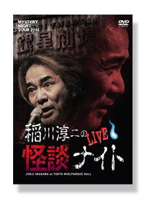 稲川淳二の怪談ナイト LIVE 2014