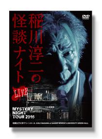 稲川淳二の怪談ナイト LIVE 2016